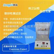 消毒湿巾包装负压密封仪恒品包装袋测密封法