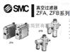 SMC真空过滤器ZFA,ZFB系列