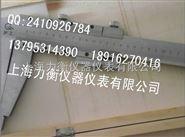 上海力衡1米游標卡尺