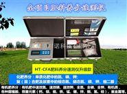肥料養分檢測儀