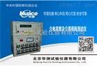 HCJDCS-G固体绝缘材料、工频介电常数及介质损耗测试仪
