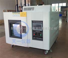 T-HWS天一品牌进口配置光伏组件高低温湿热试验箱