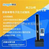 HP-DLS保鲜膜拉力机/塑料薄膜拉力试验机厂家