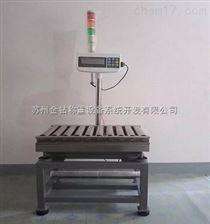 物流快递输送30公斤滚筒电子秤非标定制