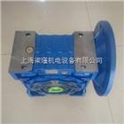 NMRW130NMRW130清华紫光蜗轮蜗杆减速机
