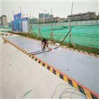 天津50吨3米*12米电子磅秤