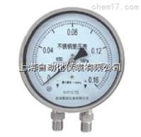 上海自动化仪表四厂CYW-150B/CYW-152B不锈钢差压表