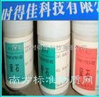 萤石标准物质GBW07250 萤石成分分析标准物质 CaF2:94.51%
