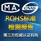 ROHS指令化学溶解测试服务