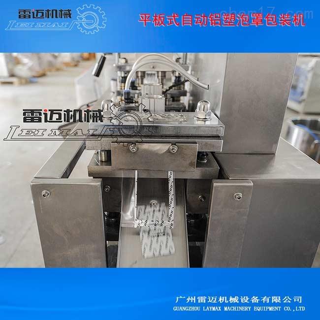 供应各种规格型号铝塑泡罩包装机