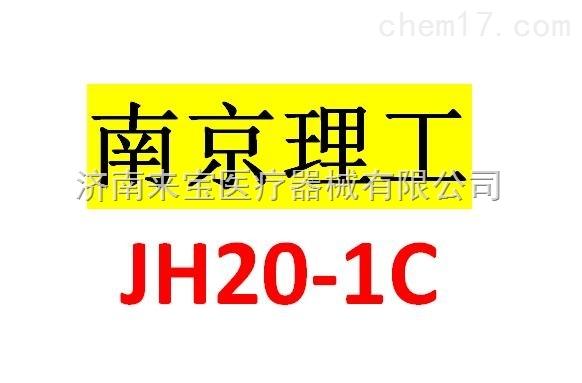 【JH20-1C】南京理工