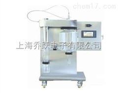 JOYN-1100T河北低温喷雾干燥机