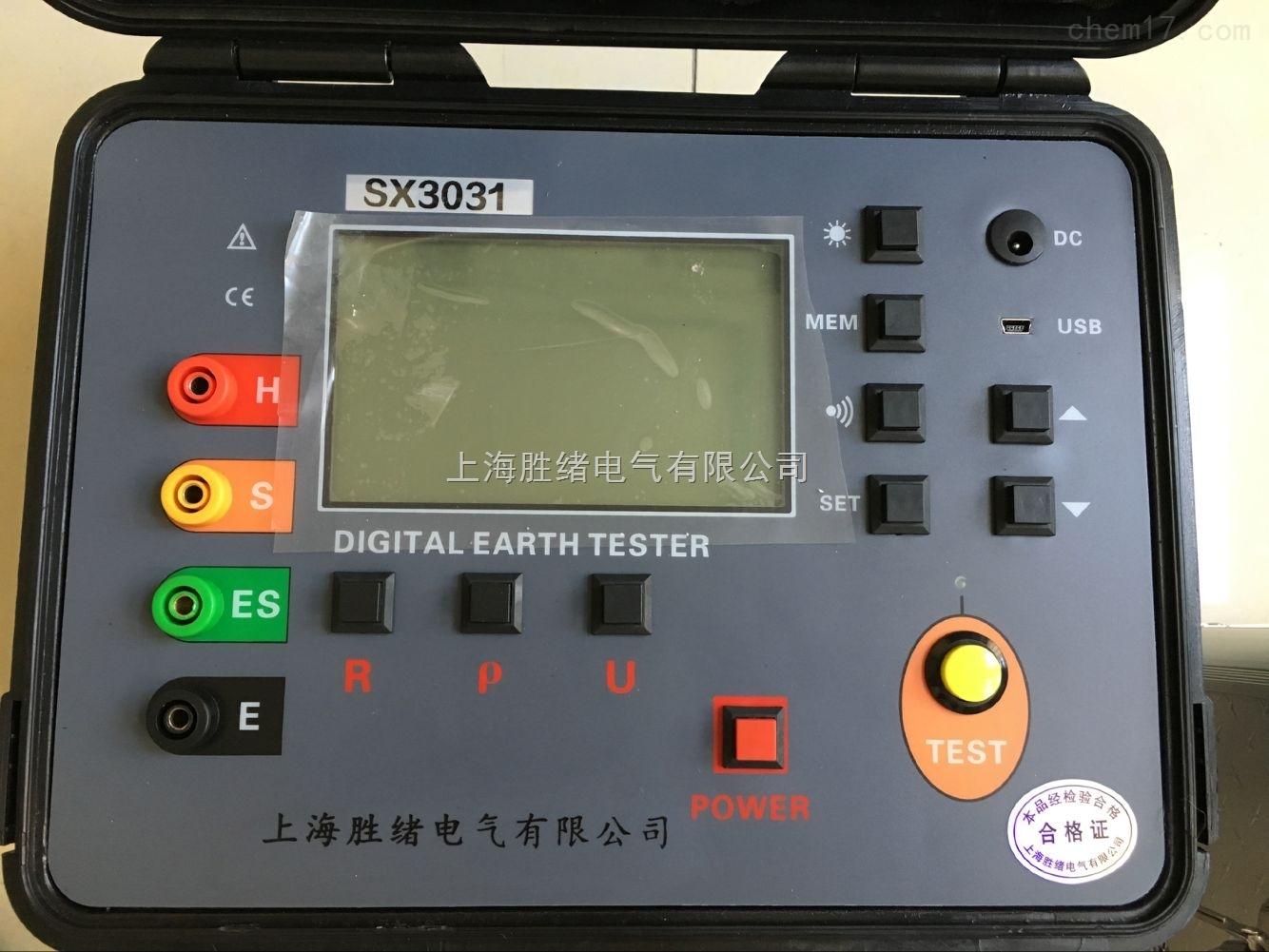数字式接地电阻测试仪(多功能型)