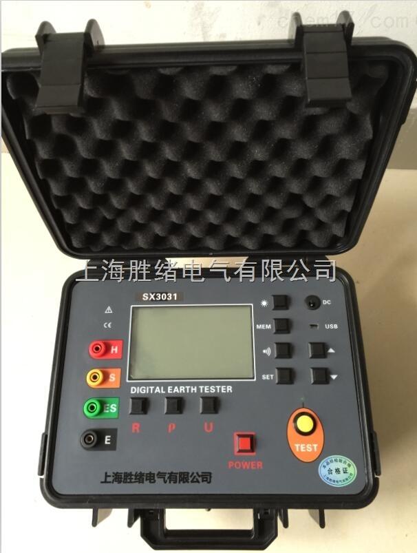 防雷接地電阻測試儀