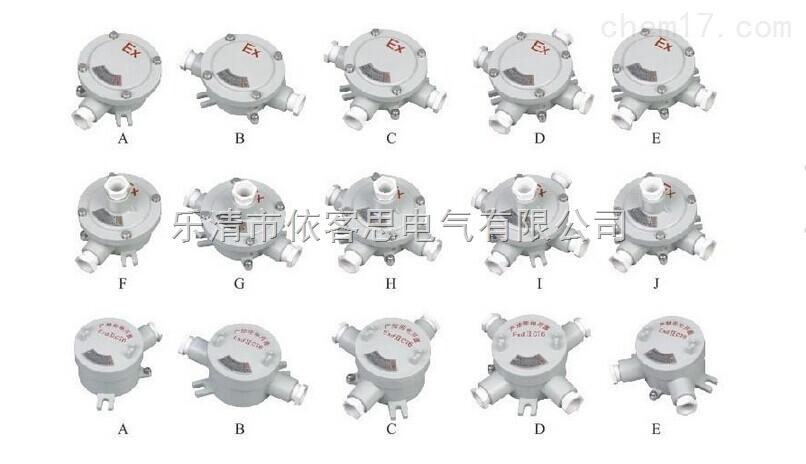 BHD51防爆接线盒G3/4G1/2G1.2G1.5G2厂家直销