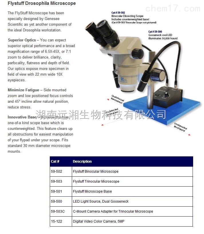 果蝇解剖显微镜 果蝇三目显微镜 Flystuff果蝇显微镜59-503