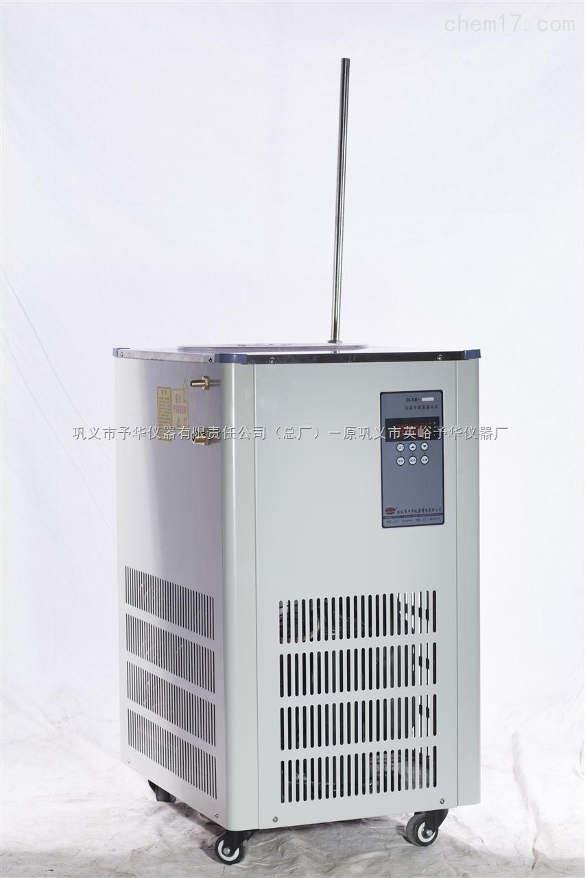 巩义予华低温冷却循环DLSB-50/60—厂家直销杜绝假冒