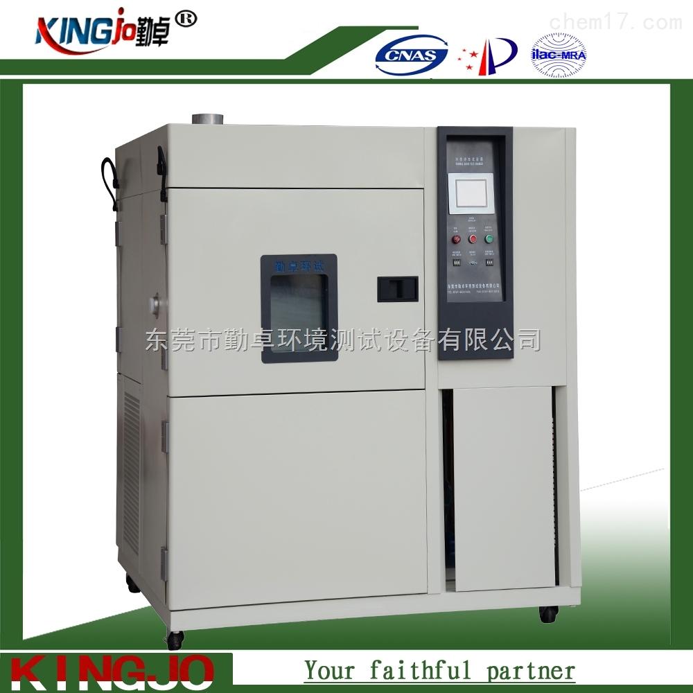 冷热冲击试验箱价格,冷热冲击交变机,小型冷热冲击机,广东冷热冲击箱