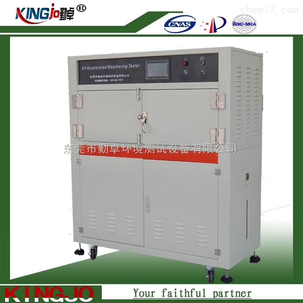 紫外线老化试验箱厂家紫外线耐候试验箱三功能紫外线试验机