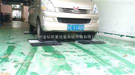苏州便携式汽车地磅4块板轴重秤100吨便携式汽车衡