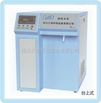 LAB-UPS-10T医院生化配套专用纯水机(台上式)