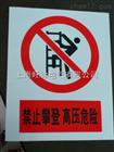 语音警示牌