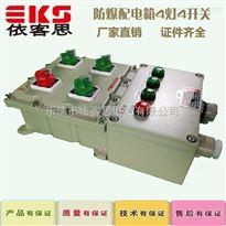 BQC-16防爆电器 防爆磁力启动器箱液氨站使用电箱