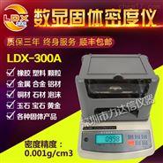 广州 沙田塑胶材料密度计LDX-300A 数显比重计