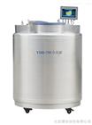 氣相液氮罐 YDD-750干細胞生物樣本庫液氮罐