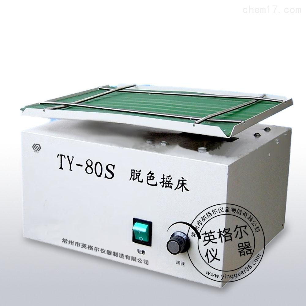 TY-80S脱色摇床