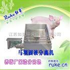 RKSF-20RKSF振动式牛粪脱水机