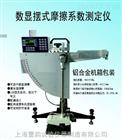 数字式摆式摩擦系数测定仪详细资料