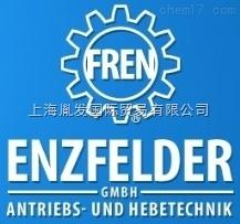 ENZFELDER離合器