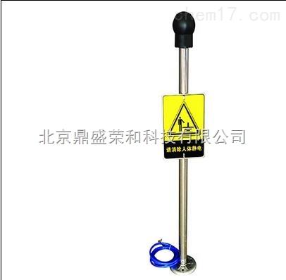 防爆人体静电释放器