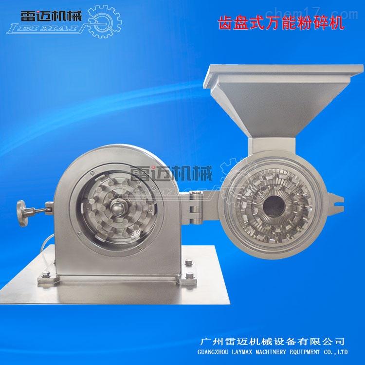 花椒胡椒调味料专用不锈钢水冷粉碎机,广州雷迈机械中药材粉碎机