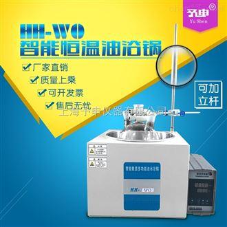 HH-WO-5L升降智能恒溫水浴/油浴鍋