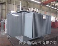 西安集團生產S11-M-630kva油浸式變壓器公司