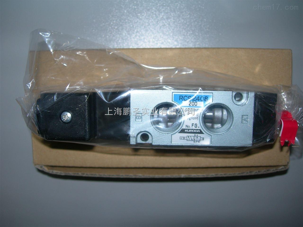 日本KURODA电磁阀大连一级代理