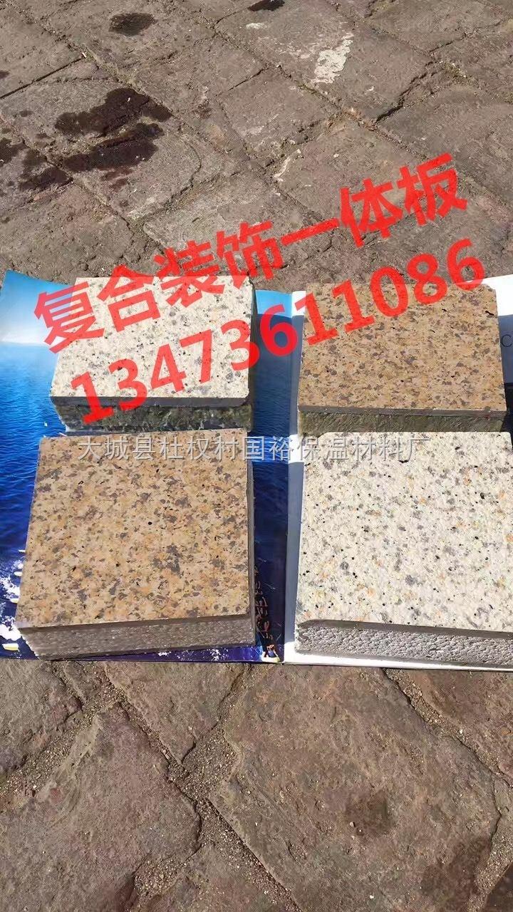 潍坊市外墙保温装饰一体板/A级防火保温节能装饰板生产厂家