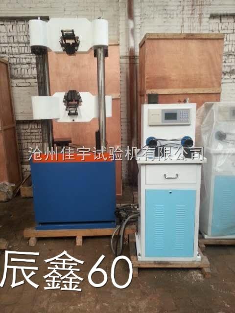二手液压万能试验机、链条万能材料试验机、紧固件试验机