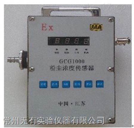 gcg1000 粉尘浓度传感器