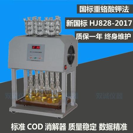 标准COD六孔消解器