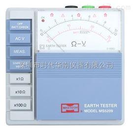 华南MS5209手持式接地电阻测试仪MS5209