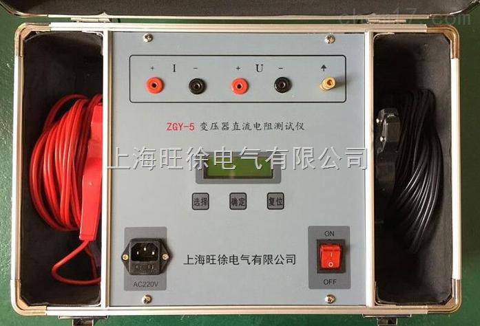 zgy-5 感性负载直流电阻仪原理