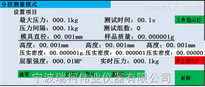 FT-100FFT-100F粉末自動壓實密度儀 (升級版)
