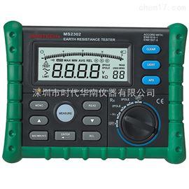 MS2302手持式接地电阻测试仪华南MS2302