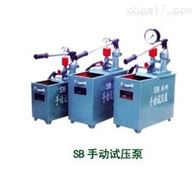 SB-60手动试压泵特价