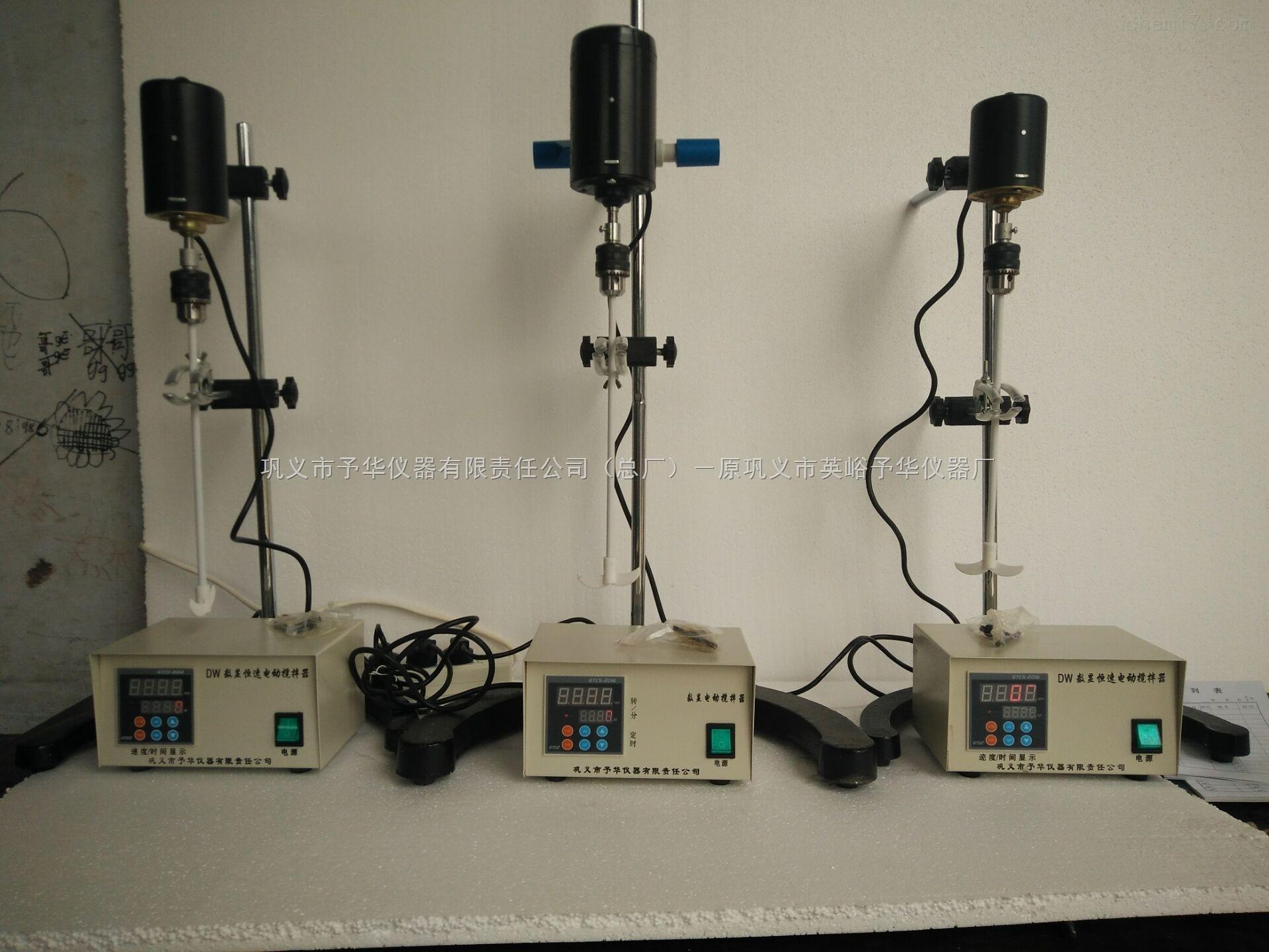 巩义予华-DW-系列电动搅拌器(转速数显)