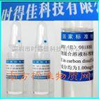 GBW(E)081880二硫化碳中苯系物溶液标准物质,苯系物混标6种混合
