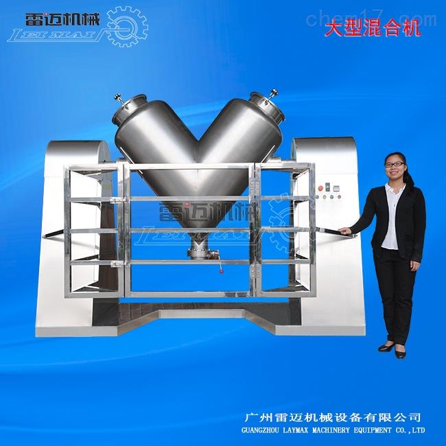 颗粒干粉V型双臂混合机,不锈钢制药混合机价格